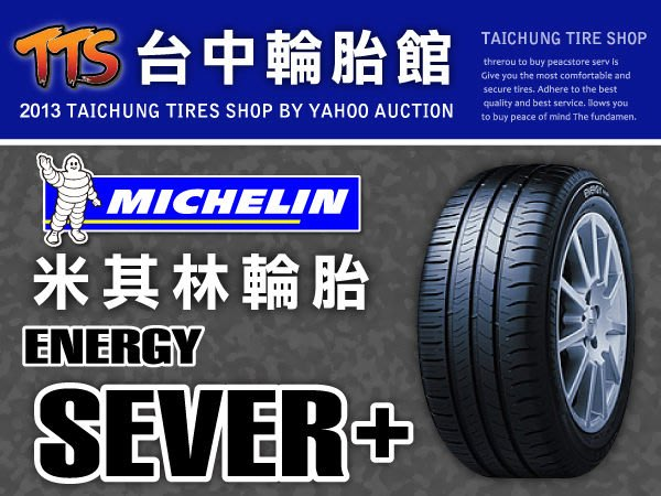 【台中輪胎館】MICHELIN 米其林 ENERGY SAVER+185/55/14 完工價2400元 免工資送四輪定位