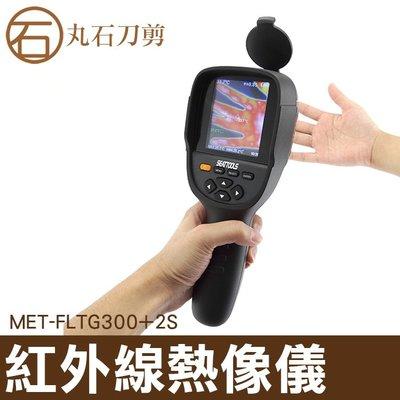 測溫儀 溫度計 紅外線熱像儀 高分辨率 高解析彩色螢幕 水電抓漏 MET-FLTG300+2S 丸石刀剪