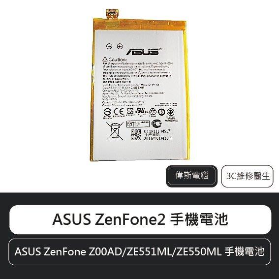 ☆偉斯科技☆ASUS ZenFone2 華碩 Z00AD/ZE551ML/ZE550ML/ZE500CL 電池(可自取)