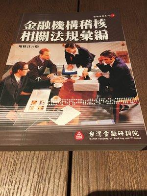 金融機構稽核相關法規彙編 台灣金融研訓院 二手書近全新 含運價380元