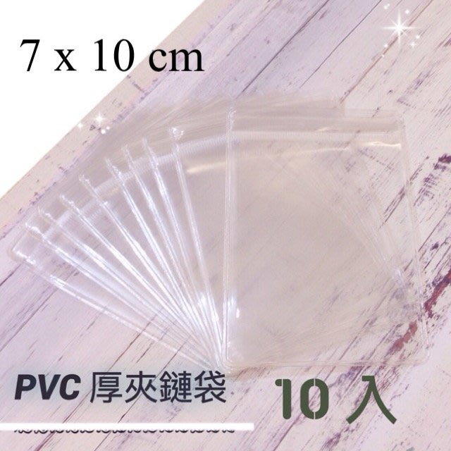 【Shiny - 心靈能量】~PVC厚夾鏈袋~ 7x10 cm 密封袋/ 防潮袋/ 收藏袋/ 飾品珠寶透明袋/ 飾品保存
