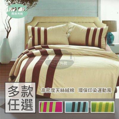 §同床共枕§ 天絲絨 三條線運動風 雙人5x6.2尺 薄床包薄被套四件式組-多款選擇