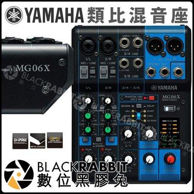 數位黑膠兔【YAMAHA MG06X 混音機 Mixing Console】音控 6線性 立體聲 音響設備 擴大機 音效