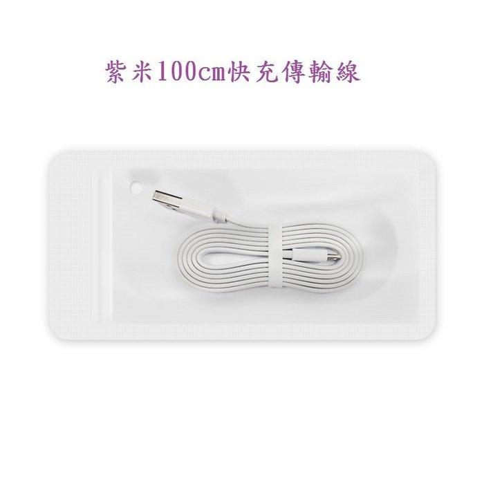 紫米 ZMI 100 cm 傳輸線 MicroUSB 充電線 數據線 快充線 AL600 三星 asus hTC 可用