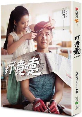 【Ace書店】打噴嚏(2020/07/15電影上映書衣版) /九把刀 /春天