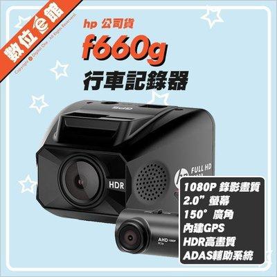 【現金有優惠$x990【附ASUS行動電源+128G【公司貨分期免運費】HP F660G 前後鏡頭 雙鏡頭行車紀錄器