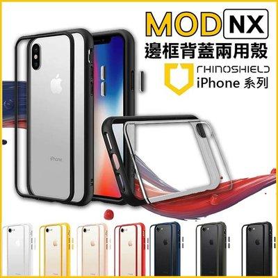 免運 贈玻璃貼 犀牛盾 Mod NX iPhone SE/XS/XR/XS Max /7/8/SE 邊框背蓋 防摔耐衝擊