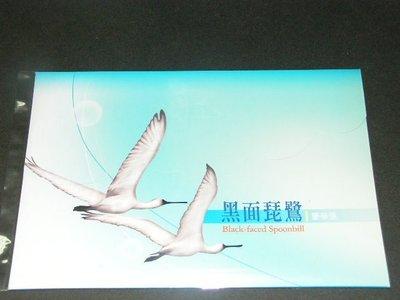 【愛郵者】〈拓樣票〉93年 保育鳥類-黑面琵鷺 局贈豪華張 精緻拓樣票 含護卡 少 / TH93-22