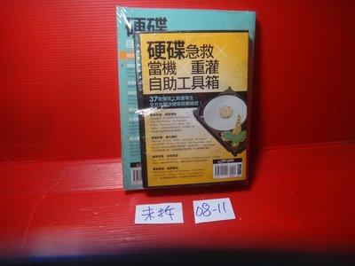 【愛悅二手書坊 08-11】硬碟急救/當機/重灌自助工具箱      城邦出版(未拆)