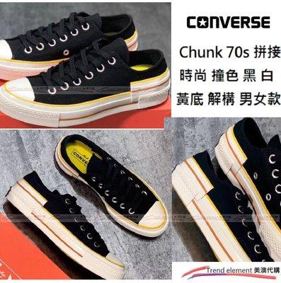 Converse Chunk 70s 解構 時尚 拼接 黑 低筒 黃 鞋底 撞色 情侶 特殊 搶眼 帆布 ~美澳代購~