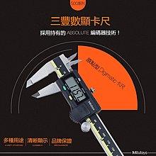 現貨原裝正品進口日本Mitutoyo(三豐)數顯遊標卡尺0-200mm電子遊標卡尺 可開發票