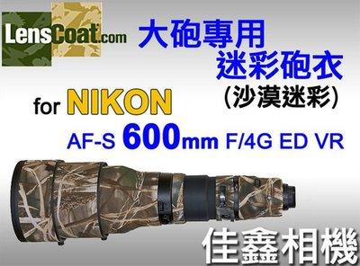 @佳鑫相機@(全新品)美國 Lenscoat 大砲迷彩砲衣(沙漠迷彩) for Nikon AF-S 600mm F4 G ED VR