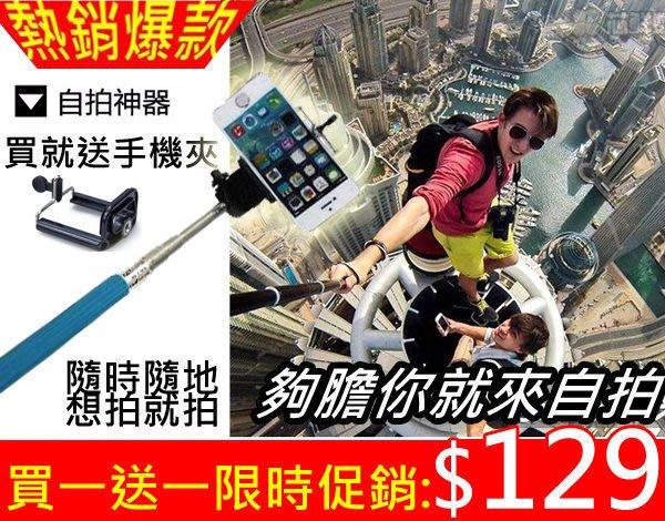 【東京數位】現貨買一送一自拍不求人7段專利 自拍神器 IPHONE5/M8/Z2/S5自拍架 手機相機腳架