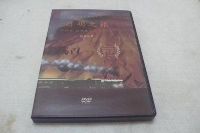 藍色小館B21-----------啟明之旅  學習的前線  ARISING to SERVE-單片6000元