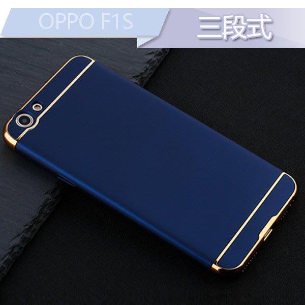 OPPO F1S 手機殼 三段式 創意 拼接 防摔 超薄 全包邊 oppo A59 保護套 電鍍 硬殼 │時光機