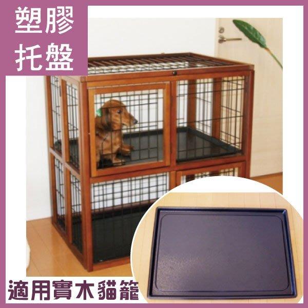 湯姆大貓《BXP02塑膠托盤》【C1903】實木框架貓籠/木製貓籠貓窩/貓屋/貓籠