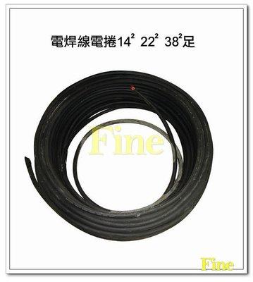 汎宇.好工具 台製電焊機專用大東牌超軟38 MM平方足線電焊線(每米)(全新!)