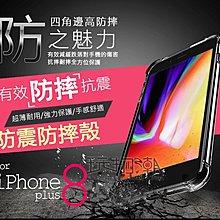❤現貨❤Apple iPhone6/6sPlus/i7/i7Plus/i8/i8Plus/iX鎧甲壓克力四角防摔手機殼