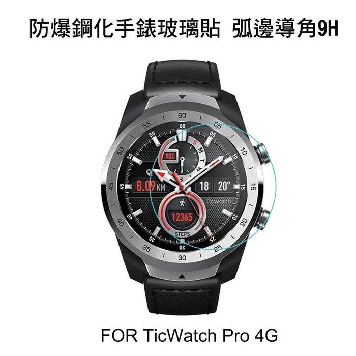 *Phone寶*TicWatch Pro 4G 鋼化玻璃貼 硬度 高硬度 高清晰 高透光 9H