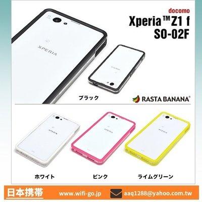 【東京科技】RASTA BANANA日本製 SONY Xperia Z1F (SO-02F) Compact 外框 保護殼 套