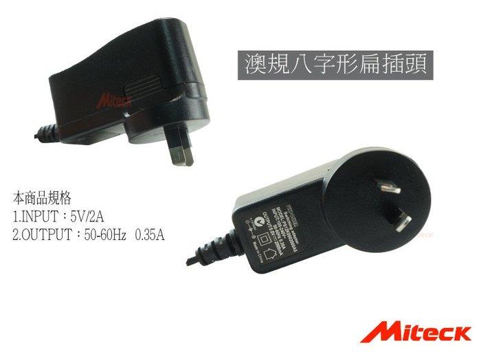 澳洲規格變壓器100-240V 50/60 Hz 0.35A / 5.0V -- 2000mA