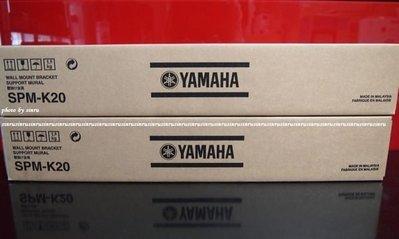 【興如】YAMAHA SPM-K20 壁架適用YSP-4300 YSP-3300 YSP-2700 YSP-2500