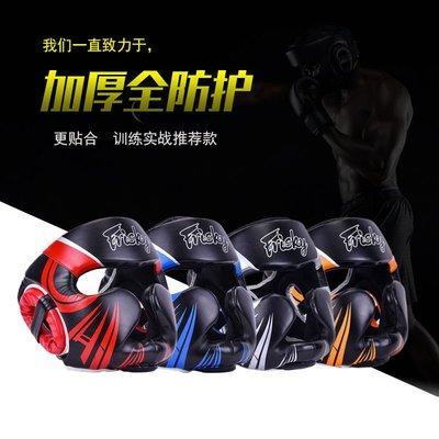 Frisky拳擊頭盔全防護成人 兒童散打頭套 搏擊泰拳跆拳道比賽護頭