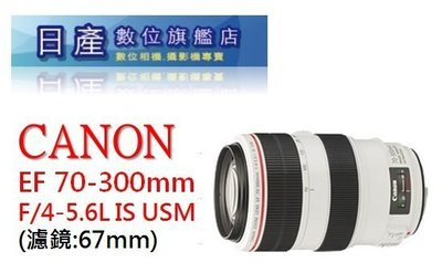【日產旗艦】全新 Canon EF 70-300mm F4-5.6 L IS USM L鏡 平輸 店保一年 胖白