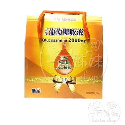三多 葡萄糖胺液 50ML 16瓶/盒【特價360元】【限量促銷商品】超商取貨.限購2組