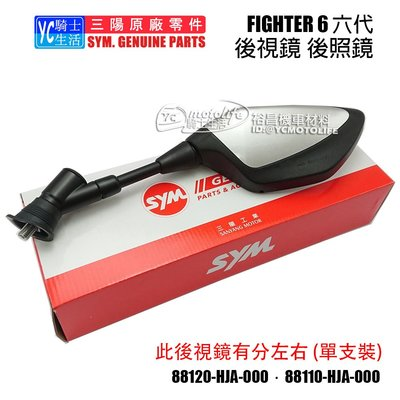 YC騎士生活_SYM三陽原廠 後視鏡 FIGHTER 6 六代悍將 戰將 後照鏡 Z1 JET JETS FT6 HJA