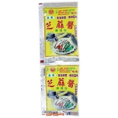 【吉嘉食品】崁頂義興芝麻醬調理包.1條(2包)80公克[#1]{4710743090126}
