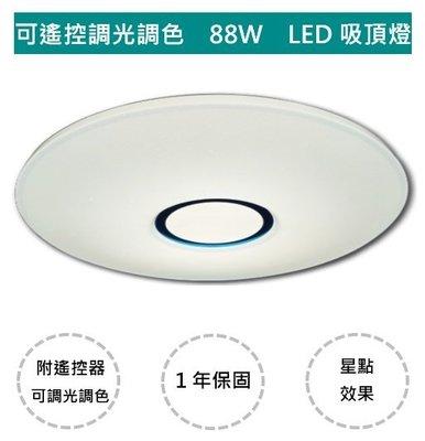 *綠照明*【LED吸頂燈】星點星空88W / 飛碟55CM / 附遙控器 調光調色 / 全電壓 / 有保固