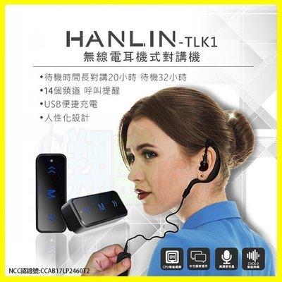 HANLIN-TLK1 無線電耳機對講機 無限電耳掛式調頻對講機 無線對講機 USB充電器 公關/酒店遊戲/倉管/飯店