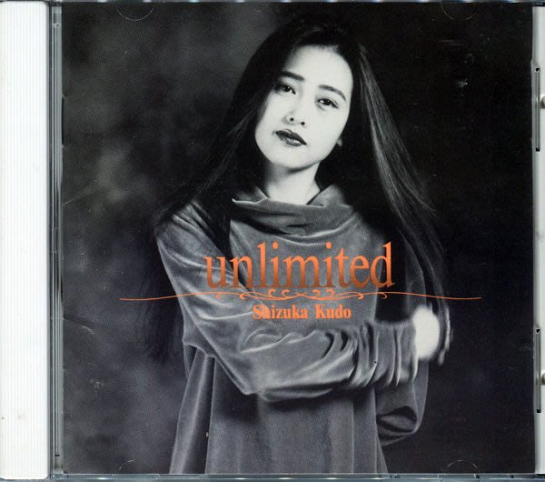 【塵封音樂盒】工藤靜香 Shizuka Kudo - unlimited