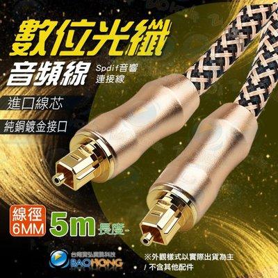 含稅】5米5公尺5M頂級數位光纖線 OD6線徑 24K鍍金頭 Toslink (Optical) cable SPDIF