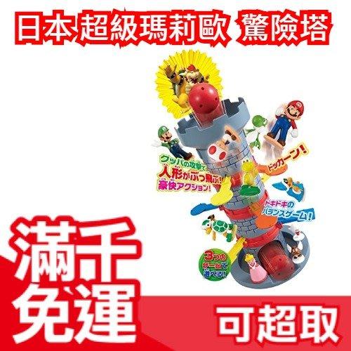 【驚險塔】日本 超級瑪莉歐 桌遊 瑪利歐 玩具大賞益智 聖誕節 新年 交換禮物 ❤JP Plus+