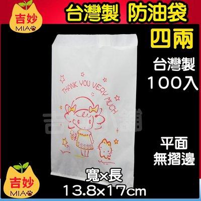 【整箱 50束 免運費】台灣製 公版防油紙袋 #813 4兩平袋 防油袋 耐油紙袋【吉妙小舖】紙袋 炸物袋