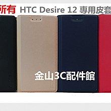 金山3C配件館 宏達電 HTC Desire 12  5.5吋 皮套 手機套 防摔套 手機皮套 手機包 保護套