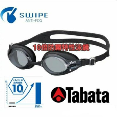【日本Tabata】SWIPE-ANTI-FOG10倍防霧泳鏡(V540SA)