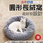 幸運草@圓形長絨窩- M 貓犬寵物絨毛睡窩睡墊...