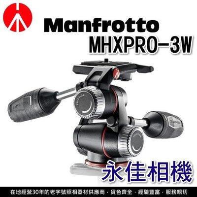 永佳相機_MANFROTTO MHXPRO-3W 三向雲台 正成公司貨