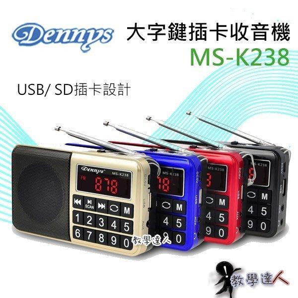 《教學達人》*( MS-K238) Dennys USB/SD/MP3/FM大字鍵喇叭收音機 大功率 四色(紅色款)