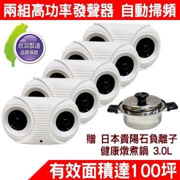 【愛瑪吉】 DigiMax UP-11K 【台灣製原廠公司貨】 營業用超強效超音波驅鼠器 5入 空間100坪 贈燉煮鍋