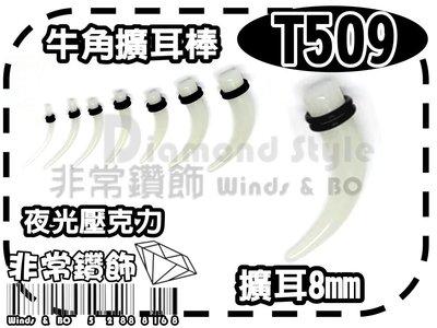 ~非常好鑽~ T509-夜光壓克力牛角擴耳棒(直徑8mm)-抗過敏-Piercing穿刺