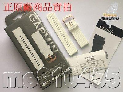 【正原廠公司貨】 佳明 GARMIN VIVOMOVE HR 替換錶帶 錶帶 Vivomove hr矽膠錶帶 表帶 現貨