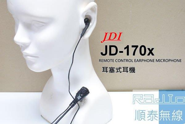 『光華順泰無線』JDI JD-170X 耳塞式 耳機 麥克風 無線電 對講機 耳麥 HORA ADi MTS TCO