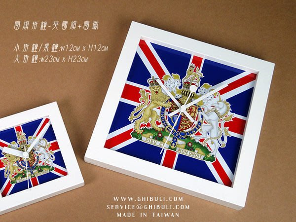【衝浪小胖】英國國徽/桌鐘/掛鐘/靜音機芯/指針/UK/各國旗款式都賣/台灣設計/手工製