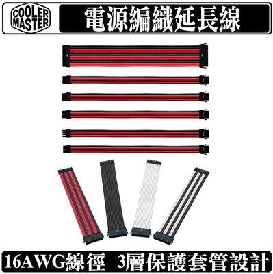[地瓜球@] Cooler Master 電源供應器 延長線 PVC 編織線 16AWG