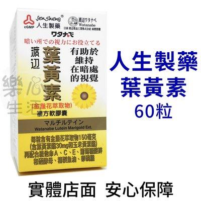 人生製藥 渡邊 葉黃素(金盞花萃取物,維他命,魚油,卵磷脂)複方軟膠囊 60粒-樂心生活