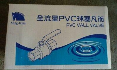 """不鏽鋼把手11/2""""(1英吋半) PVC球塞凡而 止水閥 PVC水管開關_粗俗俗五金大賣場"""